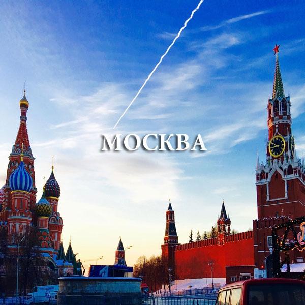 С чего начиналась Москва