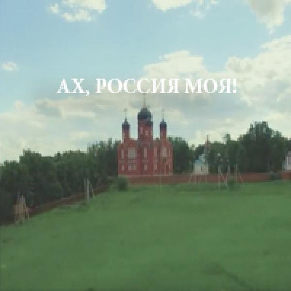 Ах, Россия моя!