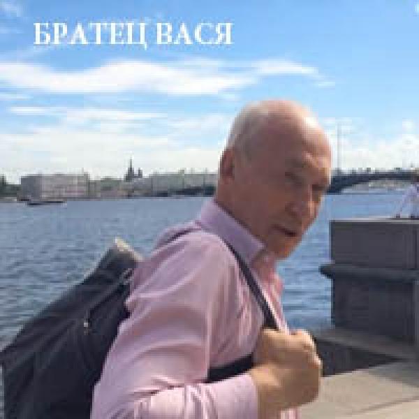 Братец Вася